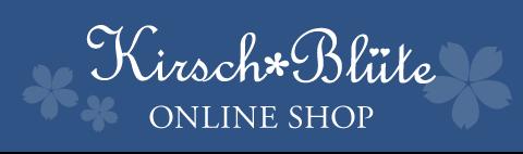 キルシェ・ブルーテ オフィシャルサイト