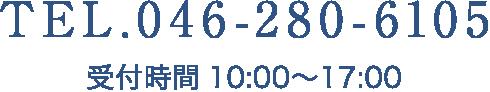 TEL.046-280-6105 受付時間10:00〜17:00